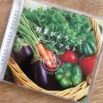 『タンパク質の音楽』・・・野菜がよろこぶモーツアルト♪