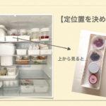 美人冷蔵庫スタイリング【定位置を決める】〜トレーの中身を覗いてみよう♪