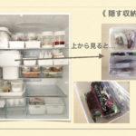 冷蔵庫の整理収納*美人冷蔵庫スタイリング【隠す収納】
