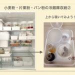 粉もの『小麦粉・パン粉・片栗粉』の冷蔵庫収納を一挙公開!
