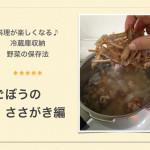 料理が楽しくなる冷蔵庫収納♪野菜の保存法【ごぼうのささがき編】
