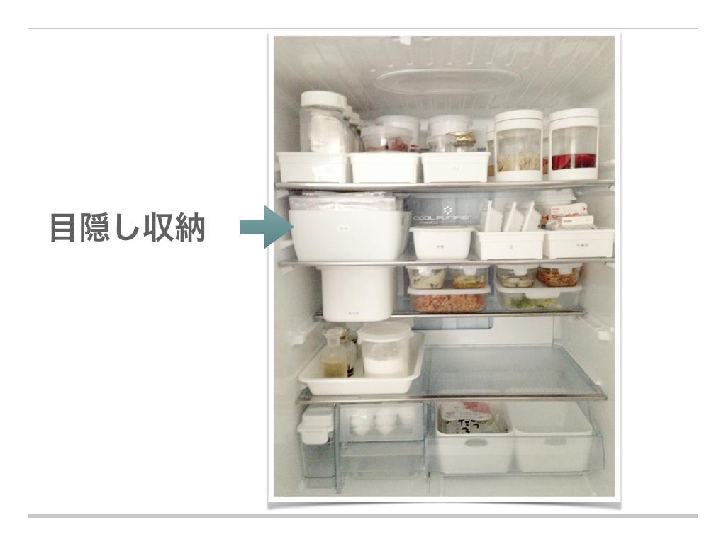 冷蔵室収納.001