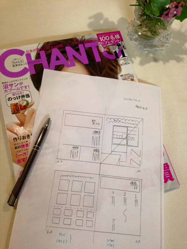 CHANTO ゲラ1