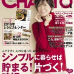 【CHANTO(ちゃんと)】1月号「散らかり知らずの片づく冷蔵庫」掲載後記