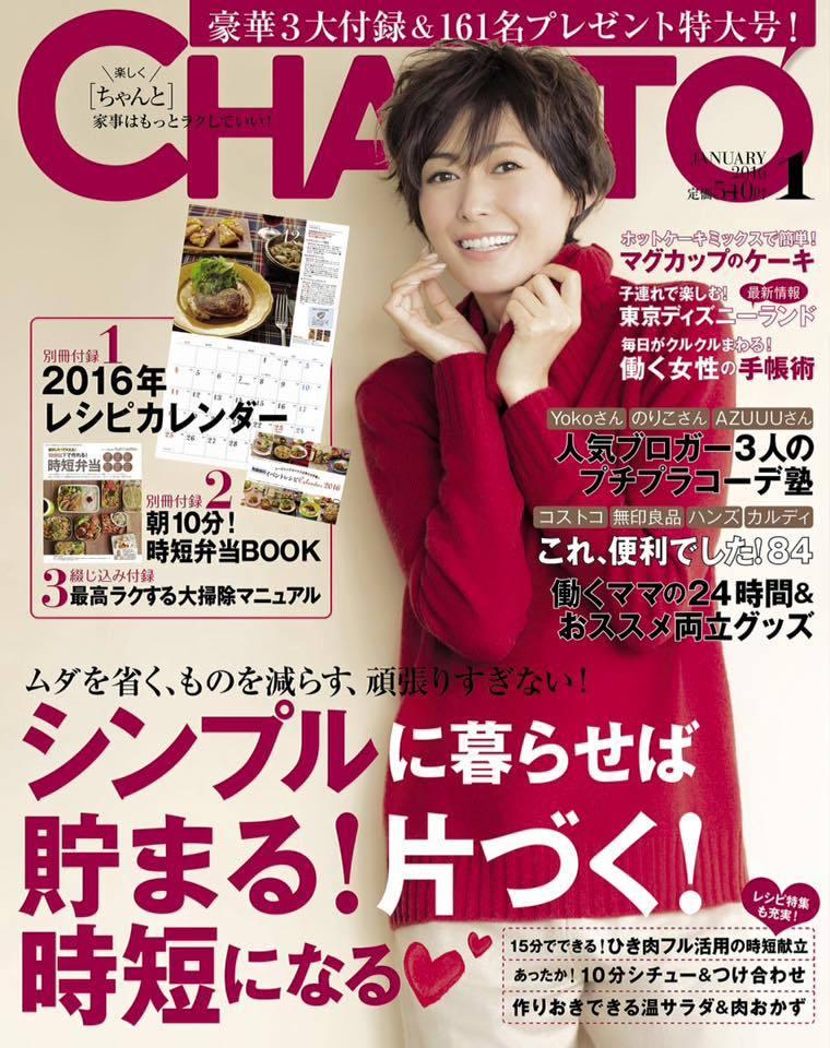 CHANTO 表紙