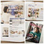 中国人のママ向け情報誌【美麗mama】2月号に掲載されました。