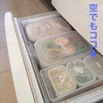 冷蔵庫整理収納・冷凍室を例に、リバウンドしない不動の定位置をキープする方法をご覧ください♪