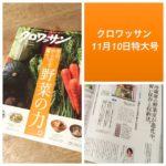 クロワッサン11月10日特大号〜最新の野菜室で冷蔵庫収納をご紹介♪