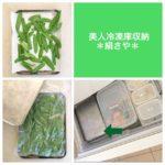 食品ロスにしない冷凍庫収納・おいしい冷食づくりのコツ【絹さや】