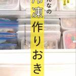 「みんなの冷凍作りおき」 ~時短・ラクできるごはん作りのアイデア〜7月20日発売です♪