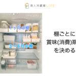 """棚ごとに区分して食品ロス""""ゼロ""""の美人冷蔵庫へ"""
