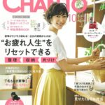 『冷蔵庫をからっぽにする暮らし』CHANTO10月号に掲載!