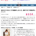 9月28日20:10配信のYahooニュースに掲載させていただきました!