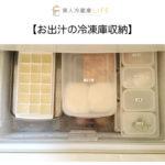 お出汁の冷蔵庫収納【離乳食編】@子育て広場「にっこにこ」