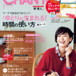 【CHANTO1月号】冷蔵庫収納用品ほか、キッチン雑貨を紹介させていただきました。