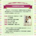 減らそう!食べ物の「もったいない」横浜市瀬谷区版広報誌より、冷蔵庫整理収納講座のご案内