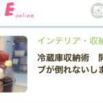 ESSE on-line (エッセオンライン) で チューブ類の冷蔵庫収納を紹介しています。