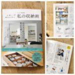 宝島社「リンネル特別編集  心地よい毎日を作る『私の収納術』」発売のお知らせ