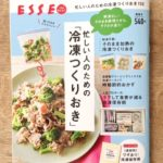 別冊ESSE『忙しい人のための「冷凍つくりおき」』7月31日発売です!