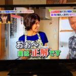 9月17日放送、日本テレビ・ヒルナンデス!『冷蔵庫の中身、全部出してみるンデス!』に出演しました。