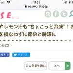 8月28日配信 ESSE on-line (エッセオンライン) 食品ロスにさせない冷蔵庫整理収納術【小物編】