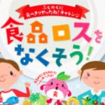冷蔵庫収納術と食品ロスのトークショー@アピタ富士吉田店