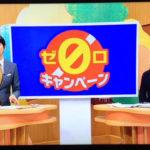 """NHK静岡放送「たっぷり静岡""""ゼロキャンペーン""""」食品ロスをゼロにする冷蔵庫収納をお話しました。"""