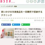 冷凍庫の食品ロスをへらす収納法・今月のESSE online (エッセオンライン)