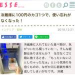 ESSE online (エッセオンライン)冷蔵庫収納術掲載しています♪