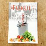 「食品ロス」特集@広報ふくい2019年2月10日号に掲載