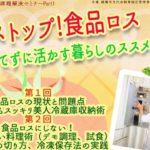 食品ロス講演「ストップ!食品ロス」〜捨てずに活かす暮らしのススメ〜