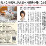 """【告知】仙台市食品ロス講演会『始めませんか""""美人冷蔵庫ライフ』"""