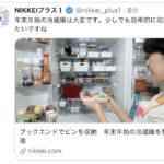 日本経済新聞「NIKKEIプラス1」にて、年末年始の冷蔵庫収納を紹介