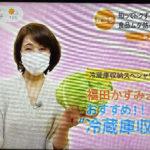TBSテレビ「Nスタ」賢い買い物術と冷蔵庫収納に使い切りレシピもご紹介