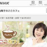 NHKラジオ「武内陶子のごごカフェ」生出演!テーマは食品ロスを減らす冷蔵庫整理術です。