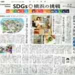 """神奈川新聞に掲載。  SDGs 横浜の挑戦「食品ロス削減 """"冷蔵庫""""から」"""