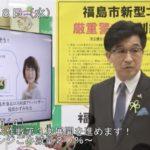 『福島市食品ロス削減アドバイザー』に就任いたしました。