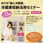 住宅展示場TVKハウジングプラザ二俣川「めざせ『美人冷蔵庫収納』冷蔵庫収納活用セミナー」を開催