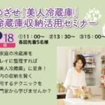 住宅展示場 ハウジングプラザ横須賀にて 「めざせ『美人冷蔵庫』冷蔵庫整理活用セミナー」を開催