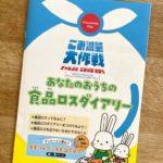福島市の小学生向け「食品ロスダイアリー」を監修。