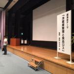 食品ロスをなくす冷蔵庫収納の講演@ひめじ環境フェスティバル2018