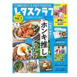 【レタスクラブ7月号】東芝の最新冷蔵庫『VEGETA(ベジータ)』をご紹介!