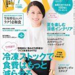 ESSE7月号に美人冷凍庫が掲載されました。