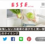 冷蔵庫の買い方を紹介。3月20日20:48配信のESSE on line (エッセ オンライン)