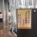 """仙台市市民セミナー「始めませんか""""美人冷蔵庫ライフ""""」開催報告"""